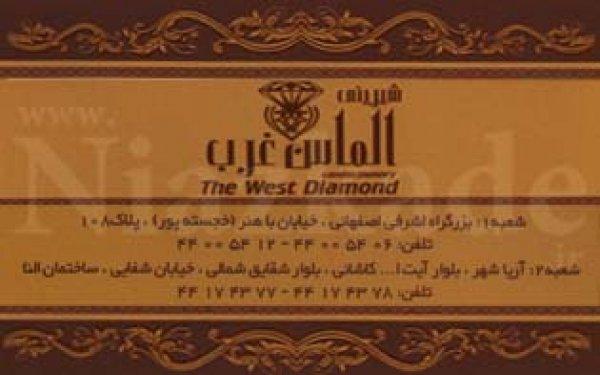 شیرینی الماس غرب
