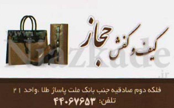 کیف و کفش حجاز