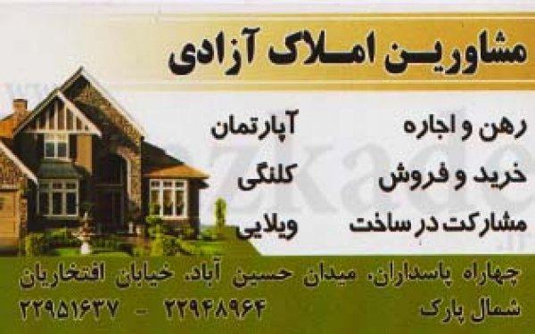 مشاورين املاک آزادي