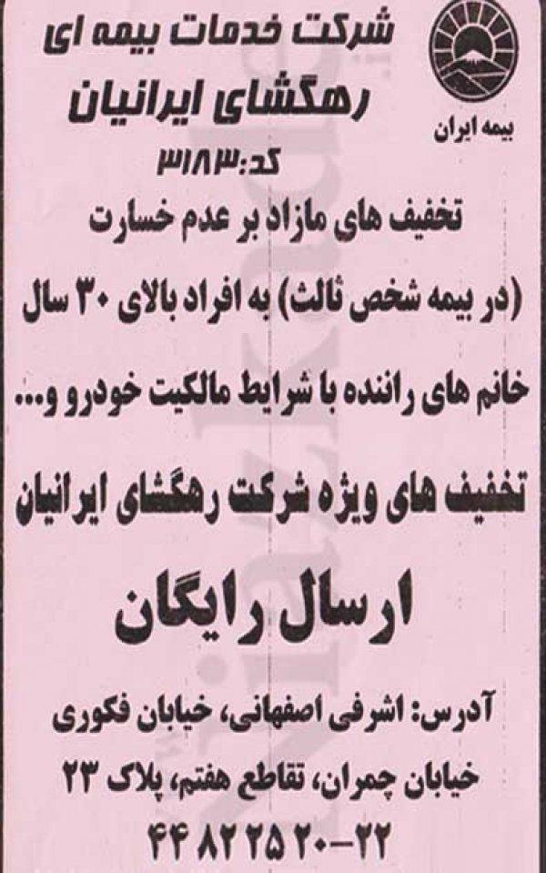 شرکت خدمات بیمه ای رهگشای ایرانیان