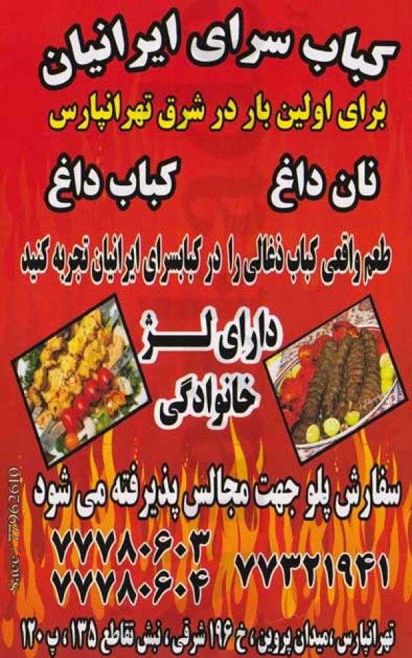 کباب سرای ایرانیان
