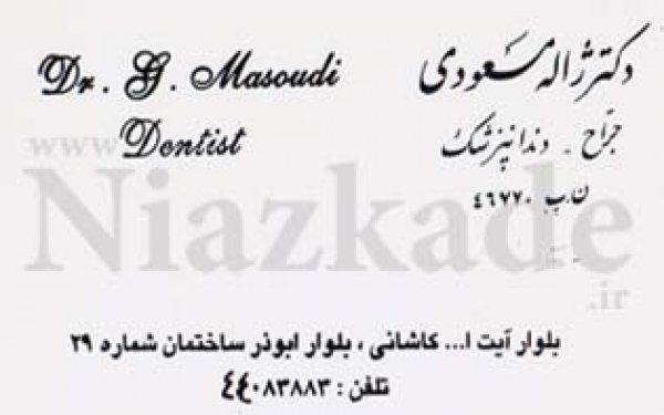 دکترژاله مسعودی
