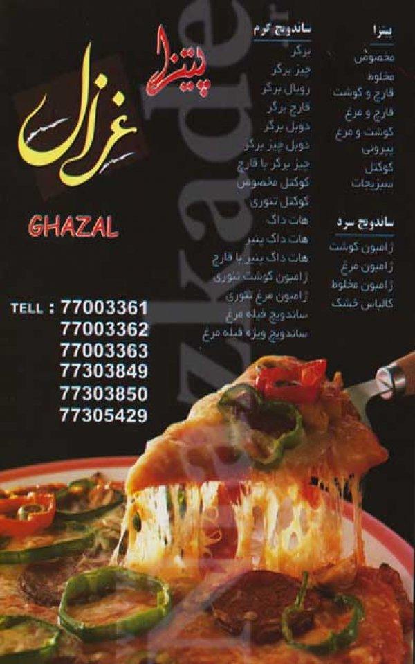 پیتزا غزال