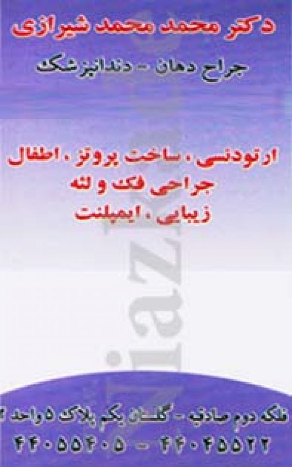 دکتر محمد محمد شیرازی