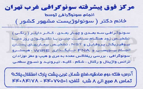 مرکز فوق پیشرفته سونوگرافی غرب تهران