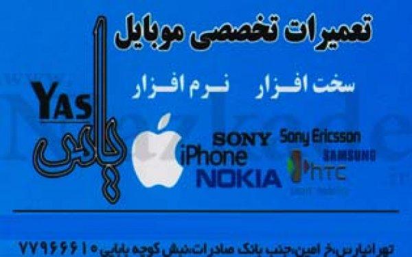تعمیرات تخصصی موبایل یاس
